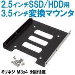 2.5インチSSD/HDD用 3.5インチ変換マウンタ
