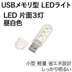 Yahoo! Yahoo!ショッピング(ヤフー ショッピング)USB LEDライト USBメモリ型 片面 3灯 昼白色
