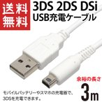 3DS USB充電ケーブル 3m ホワイト 3DS/3DS LL/New3DS/New3DS LL/DSi/DSi LL/New2DS対応