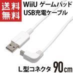 WiiU ゲームパッド USB充電ケーブル L型コネクタ 90cm ホワイト