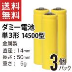 KAUMO ダミー電池 単3形 単三形 14500型  3本パック