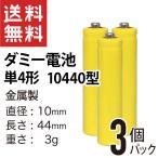 KAUMO ダミー電池 単4形 単四形 10440型  3本パック