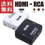 HDMI → RCA 変換 コンポジット AV出力 変換コンバーター  HDMI2AV