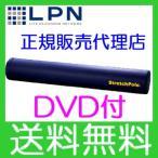ストレッチポールEX ネイビー LPN正規品