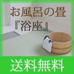 ショッピングお風呂 お風呂の畳「浴座」(よくざ)お風呂マット・ふろマット・バスマット