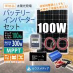 100Wソーラー発電蓄電インバータセット デルコM31MFバッテリー メルテック240Wインバーター MPPT