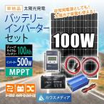 100Wソーラー発電蓄電インバータセット デルコM31MFバッテリー メルテック500Wインバーター MPPT