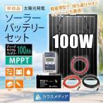 超軽量薄型防水 100Wソーラー発電蓄電デルコM31-MFバッテリーセット  アメリカ サンパワー社製セル