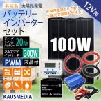 超薄型・軽量・防水 100Wソーラー発電蓄電インバータセット パナソニックバッテリー メルテック240Wインバーター