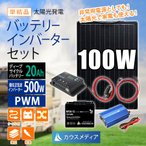 超薄型・軽量・防水 100Wソーラー発電蓄電インバータセット パナソニックバッテリー メルテック500Wインバーター