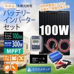 超薄型・軽量・防水 100Wソーラー発電蓄電インバータセット デルコバッテリー メルテック240Wインバーター
