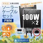 12Vシステム 超軽量薄型防水ソーラーパネル100W2枚 ソーラー発電ケーブルセット