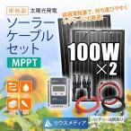 12Vシステム超軽量薄型防水100Wx2 単結晶 ソーラー発電蓄電MPPTケーブルセット
