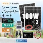 12Vシステムソーラーパネル100W2枚 ソーラー発電MPPT20A デルコDC31バッテリーセット