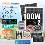 12Vシステム ソーラーパネル100W2枚 ソーラー発電MPPT20A デルコDC31 2台230Ahバッテリーセット