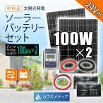 24Vシステム ソーラーパネル100W2枚 ソーラー発電デルコDC31 115Ahバッテリーセット