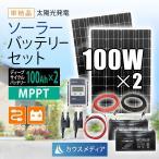 12Vシステム ソーラーパネル100W2枚 ソーラー発電 MPPT20Aチャージコントローラー デルコM31MF2台230Ahバッテリーセット