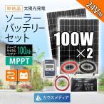 24Vシステム ソーラーパネル100W2枚 ソーラー発電MPPT20A デルコM31MF2台115Ahバッテリーセット