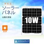 太陽光 パネル ソーラーパネル 太陽 発電  単結晶 10W