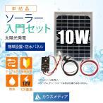 10W 単結晶 ソーラー発電蓄電ケーブルセット