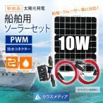 船舶用 完全防水10Wソーラーケーブルセット ガラス表面・アルミ枠
