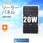 太陽光 パネル ソーラーパネル 太陽 発電  単結晶 20W