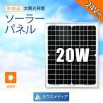 太陽光 パネル ソーラーパネル 太陽 発電 単結晶 36V 20W
