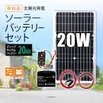 20Wソーラー発電蓄電バッテリーセット パナソニックバッテリー