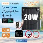超薄型・軽量・防水 20Wソーラー発電蓄電バッテリーセット パナソニックバッテリー アメリカ サンパワー社製セル