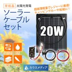 軽量 薄型 防水 セミフレキシブル 20Wソーラー発電ケーブルセット
