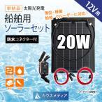 船舶用 完全防水20Wソーラー発電蓄電ケーブルセット アメリカ サンパワー社製セル