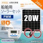船舶用 24Vバッテリー対応 36V 20Wソーラー発電蓄電ケーブルセット