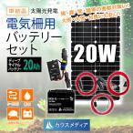 完全防水 20Wソーラー発電蓄電 電気柵用セット 20Ahディープサイクルバッテリー