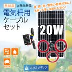 完全防水20Wソーラー発電蓄電 電気柵用ケーブルセット 大雨 台風 大雪にも安心