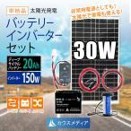 30Wソーラー発電 150Wインバータセット 20Ahディープサイクルバッテリーセット