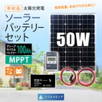 50Wソーラー発電蓄電デルコM31MFバッテリーセットMPPT