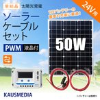36V 50W 単結晶 ソーラー発電蓄電ケーブルセット