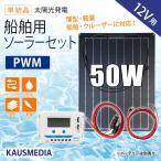 船舶用 50Wソーラー発電蓄電ケーブルセット  アメリカ サンパワー社製セル