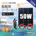 船舶用 完全防水50Wソーラーケーブルセット ガラス表面・アルミ枠