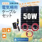 完全防水!50Wソーラー発電蓄電 電気柵用ケーブルセット 大雨 台風 大雪にも安心!
