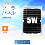 5W単結晶ソーラーパネル