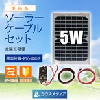 5W 単結晶 ソーラー発電蓄電ケーブルセット