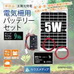 5Wソーラー発電蓄電 電気柵用セット 7Ahディープサイクルバッテリー