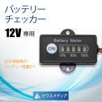 12V専用 バッテリーチェッカー