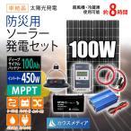防災用100Wソーラー発電 大型家電向けセット