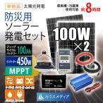 防災用200Wソーラー発電 大型家電向けセット