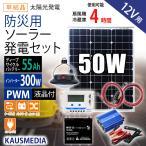 防災用50Wソーラー発電 中型家電向けセット