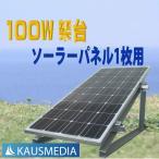 100W架台ソーラーパネル1枚用