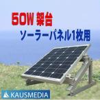 50W架台ソーラーパネル1枚用