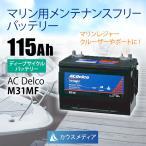 ACDELCO ACデルコ M31MF Voyagerディープサイクル